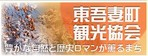 東吾妻町観光協会
